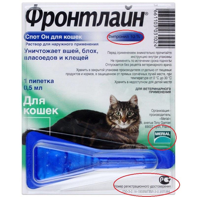 На упаковке имеются несколько знаков, указывающих на подлинность препарата Фронтлайн